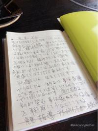 母のことば - バリ島シドゥメン村 手織りの布ソンケット (手相占い アキコさんのブログ)