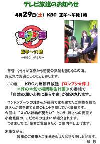 "KBC『ロンプク☆淳 』""スゴい収納が見たい""に出演!! - 西薗守の""子育て"""