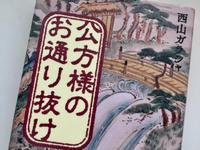 公方様のお通り抜け - サワロのつぶやき♪2 ~東京だらりん暮らし~