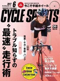 2017 サイクルスポーツ6月号に掲載されました - diossの自転車日記