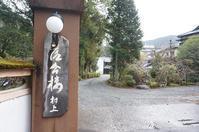 天城湯ヶ島温泉の「落合樓村上」 - レトロな建物を訪ねて