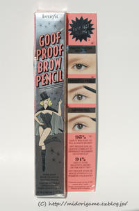 benefit cosmetics「goof proof eyebrow pencil」 - 深川OLアカミミ探偵団