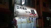 4周年記念!!立ち呑み なごみ順@田辺 - スカパラ@神戸 美味しい関西 メチャエエで!!