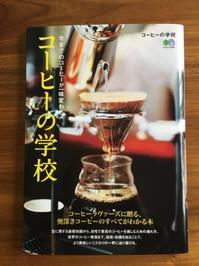 読書『コーヒーの学校』 - 海の古書店