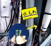 お風呂に入れるのかぁ~ - 西村電気商会|東近江市|元気に電気!