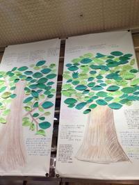 つなげよう、未来へ~緑のメッセージ~ - 秀岳荘みんなのブログ!!