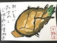 4月絵手紙教室 - クレール日記