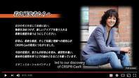 2017年日本国際賞生命科学分野受賞者の言葉:基礎研究をする喜び - 大隅典子の仙台通信