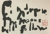 ナマステな1日      「F」 - 筆文字・商業書道・今日の一文字・書画作品<札幌描き屋工山>