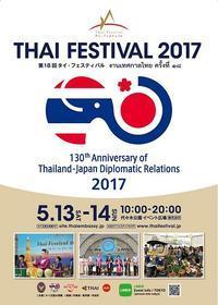 盛会終了!ヤムの会タイフェスティバル2017@代々木 - kimcafeのB級グルメ旅