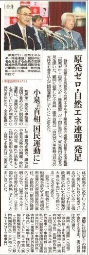 原発ゼロ・自然エネ連盟 発足小泉元首相「国民運動に」/東京新聞 - 瀬戸の風