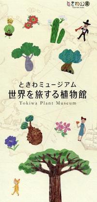 世界を旅する植物館 - 雨のせいじゃない