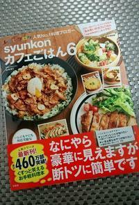 syunkonカフェごはん6 - リラクゼーション マッサージ まんてん