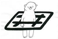本日のイラスト その287(漢字を感じて その7 囲まれた白熊) - hacmotoのフォルダ