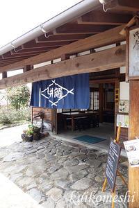 【岐阜県】中井筒屋 - クイコ飯-2