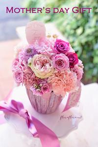 生花アイテムもうすぐ締切ます 母の日フラワーギフト(他の御用向きでも!)承ります 東京目黒不動前フラワースタジオフローラフローラ - FLORAFLORA*precious flowers*ウェディングブーケ会場装花&フラワースクール*