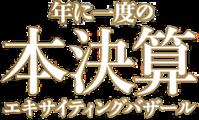 お買物券の期日・・・ - 手仕事屋byたんす屋 スタッフブログ