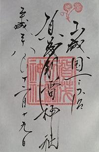 上賀茂神社(賀茂別雷神社) - ふらりと御朱印集め