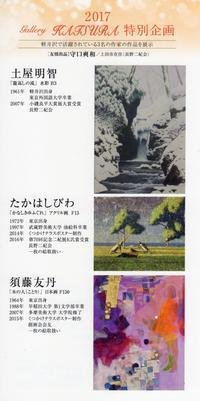 春風に吹かれて軽井沢で活躍されている3名の作家の作品を展示 - 長野二紀会