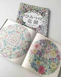 69歳のお母さん作!まるまる1冊ひみつの花園完成!! - オトナのぬりえ『ひみつの花園』オフィシャル・ブログ
