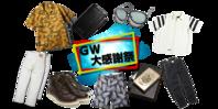 G.W特別企画!! - CRIMIEやfuct等のストリートファッション通販|thugrise|ブログ