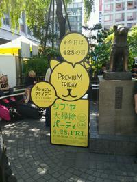 シブヤの日 - 渋谷の傘屋 仲屋商店のブログ