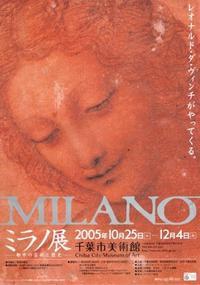 ミラノ展 - AMFC : Art Museum Flyer Collection