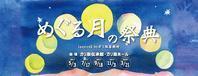 5月3日(木・祝)東近江『めぐる月の祭典』出店 - CHIEKO ART WORKS ~ Saraswati Planet ~
