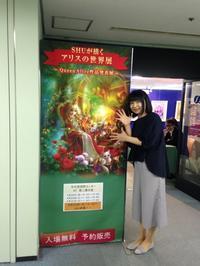 SHU  アリスシリーズ最新作『Queen  Alice』発表!@名古屋国際センター - えぴぶろぐ【アートコレクションハウス*ギャラリーepicute】