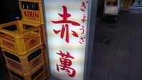 味噌ダレが絶品赤萬餃子@三宮 - スカパラ@神戸 美味しい関西 メチャエエで!!