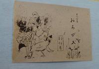 4月29日は松岡文さん在廊。似顔絵開催します。 - 雑貨・ギャラリー関西つうしん