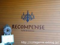 昨日の続きみたいな会話~Recompense(レコンパンス) cafe & cuisine@四日市 - 40代からの身の回り整理塾~自分カルテ®をつくろう