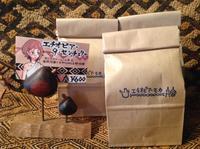 焙煎したてのcoffeeをどうぞ!5月 - MOTTAINAIクラフトあまた 京都たより