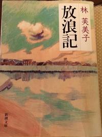 旅のおとも〜林芙美子さんの『放浪記』 - 素敵なモノみつけた~☆
