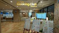 「西部ガスクッキングクラブにて出張料理教室」と今後の福岡予定講座 - 今日も食べようキムチっ子クラブ (料理研究家 結城奈佳の韓国料理教室)