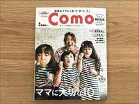 「 Como 2017年6月夏秋号 」に掲載していただきました - 片付けたくなる部屋づくり