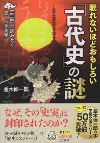 『眠れないほどおもしろい「古代史」の謎』並木伸一郎 - 【徒然なるままに・・・】