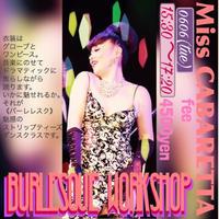 【ワークショップ】6/6(火)『王道!ドラマティックバーレスクダンスWS』 - Miss Cabaretta スケジュールサイト