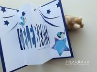 ポップアップカードで記念日を祝う - てのひら書びより