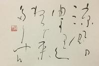 「母です。」     「曲」 - 筆文字・商業書道・今日の一文字・書画作品<札幌描き屋工山>