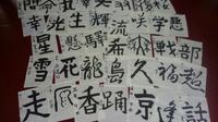 小中学生が漢字一文字を書きました - よこやまけいう の 日々是好日
