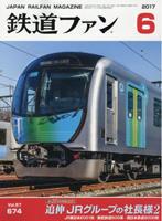 [雑誌]鉄道ファン2017年6月号 - 新・日々の雑感