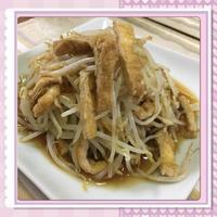 もやしと油揚げの煮浸し - kajuの■今日のお料理・簡単レシピ■