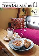 神戸のフリーマガジンFDに掲載していただきました!表紙です! - Kollere コレリ