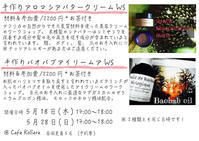 5/18 thu & 5/28 sun アロマシアバタークリーム&バオバブアイクリーム WS開催! - Kollere コレリ