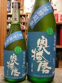 奥播磨純米吟醸 夏の芳醇超辛 生酒 - おやめいけのヘロヘロ酒日記