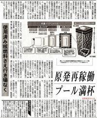 原発再稼働プール満杯使用済み核燃料さえ行き場なく /東京新聞 - 瀬戸の風
