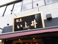 銀座いし井@大崎広小路 - 食いたいときに、食いたいもんを、食いたいだけ!