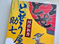 どぜう屋助七 - サワロのつぶやき♪2 ~東京だらりん暮らし~