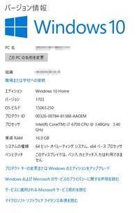 Windows 10 Creators Update(バージョン1703) - 無題